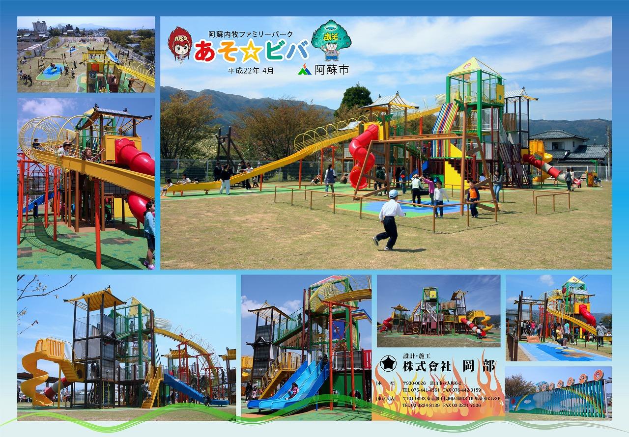 阿蘇内牧児童園 デザイン遊具