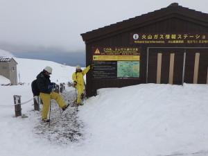 火山ガスステーション