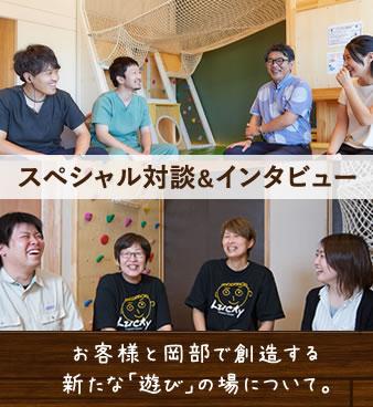 スペシャル対談&インタビュー