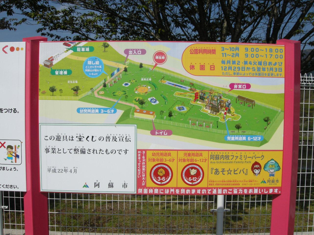 阿蘇内牧児童園 公園案内図