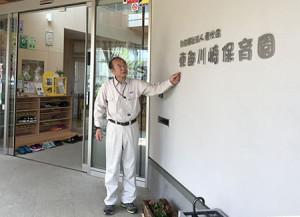 新潟県の東部川崎保育園さまの施工例